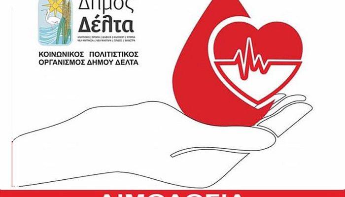 Αιμοδοσία στον Δήμο Δέλτα