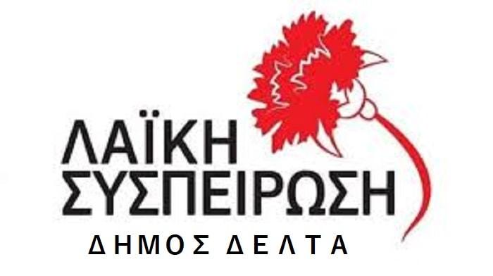 Λαϊκή Συσπείρωση Δήμος Δέλτα